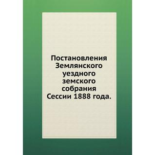 Постановления Землянского уездного земского собрания