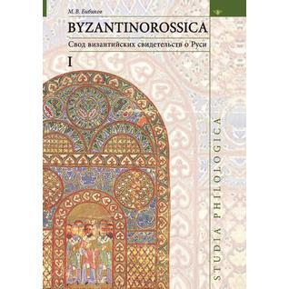 Byzantinorossica. 1.
