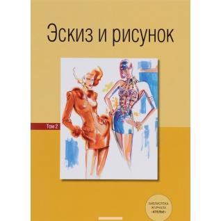 Ханнес Деллель, Ханнелоре Эбер. Эскиз и рисунок. Том 2, 978-5-98744-055-1