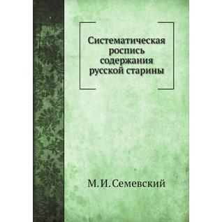 Систематическая роспись содержания русской старины