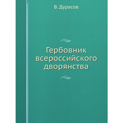 Гербовник всероссийского дворянства 38717391
