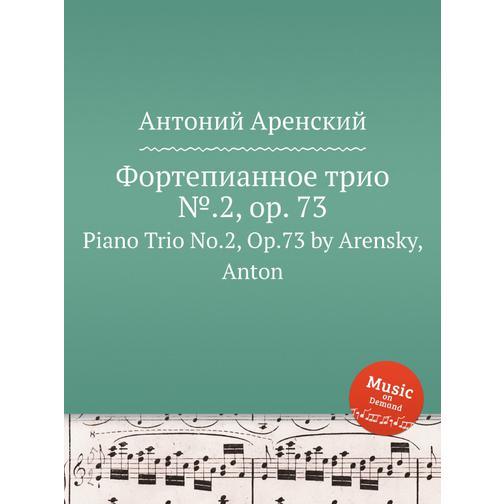 Фортепианное трио №.2, op. 73 38717828