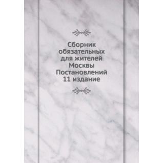 Сборник обязательных для жителей Москвы Постановлений