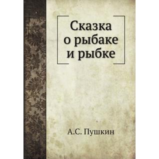 Сказка о рыбаке и рыбке (ISBN 13: 978-5-458-24121-2)