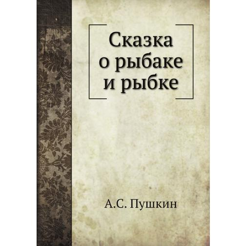 Сказка о рыбаке и рыбке (ISBN 13: 978-5-458-24121-2) 38717749