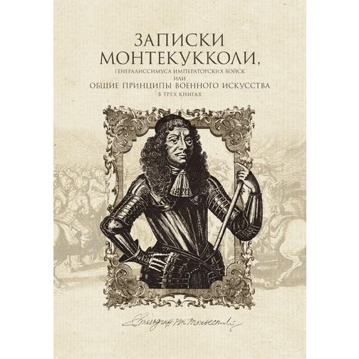 Записки Монтекукколи, генералиссимуса императорских войск 38734721