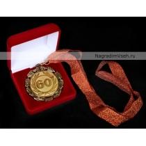 Медаль на Юбилей 60 лет Арт.020