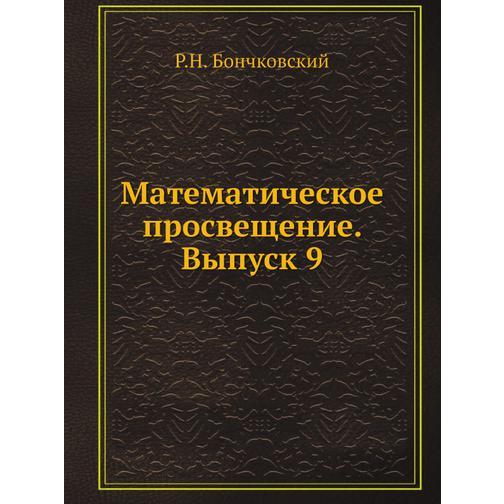 Математическое просвещение. Выпуск 9 38717641