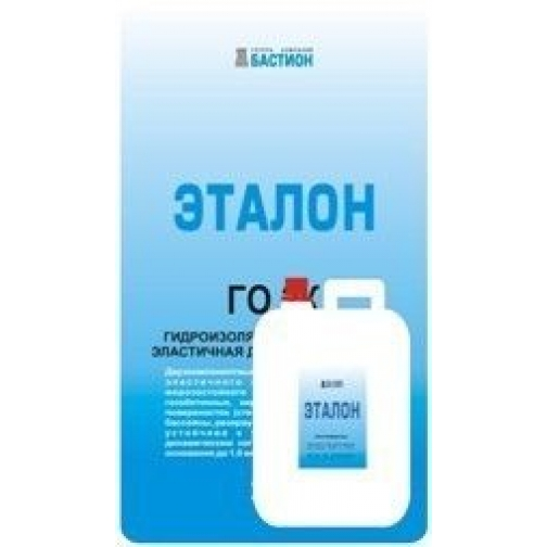 ЭТАЛОН ГО 2К — Гидроизоляция обмазочная эластичная двухкомпонентная (мешок 25 кг + канистра 8 кг) * 8968