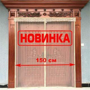 АКЦИЯ - Сетка на магнитах для беседки 150х210 см - 2 штуки!!!!