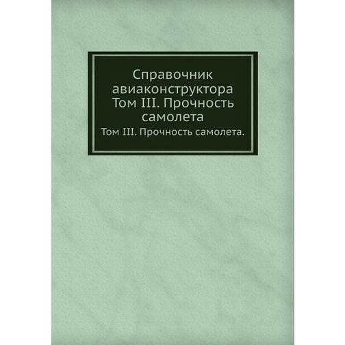 Справочник авиаконструктора (Автор: М.Л. Лурье) 38733217