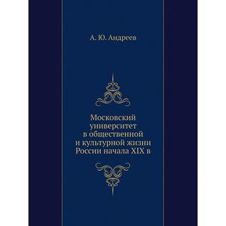 Московский университет в общественной и культурной жизни России начала XIX в