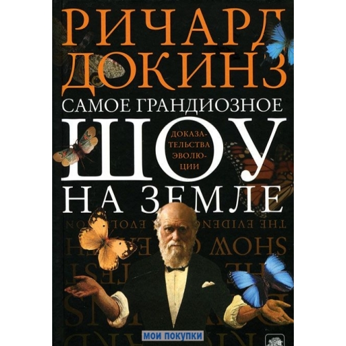 Ричард Докинз. Книга Самое грандиозное шоу на Земле. Доказательства эволюции, 978-5-271-41161-8, 978527141161818+ 4174681