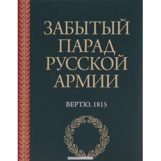 Забытый парад русской армии. Вертю. 1815, 978-5-9950-0541-4