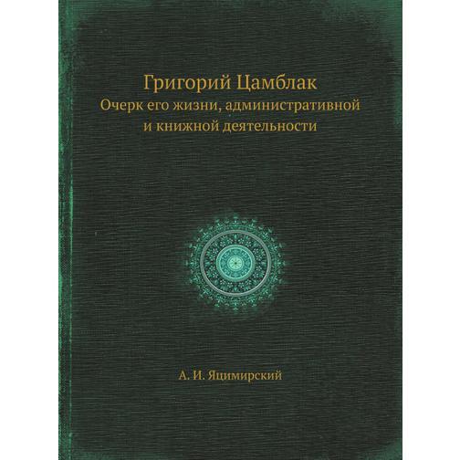 Григорий Цамблак 38733469