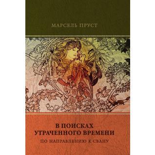 По направлению к Свану (ISBN 13: 978-5-519-66202-4)