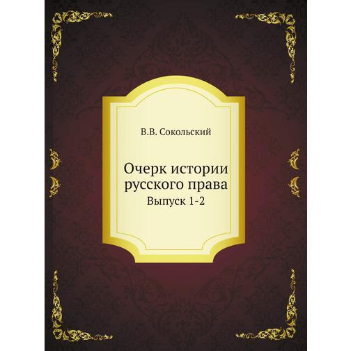 Очерк истории русского права (Год публикации: 2012) 38716217