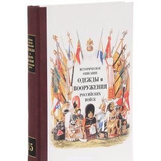 Историческое описание одежды и вооружения российских войск, 978-5-9950-0526-1