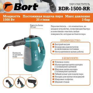 Пароочиститель Bort BDR-1500-RR (93410747)