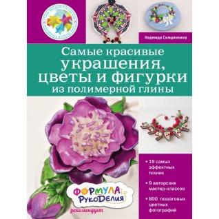 Книга Самые красивые украшения, цветы и фигурки из полимерной глины, 978-5-699-83815-818+ Эксмо