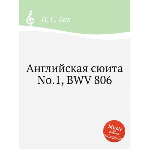 Английская сюита No.1, BWV 806 38717905