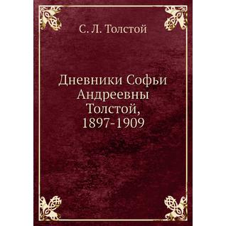 Дневники Софьи Андреевны Толстой, 1897-1909