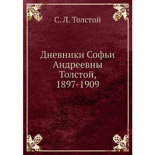 Дневники Софьи Андреевны Толстой, 1897-1909 38717258