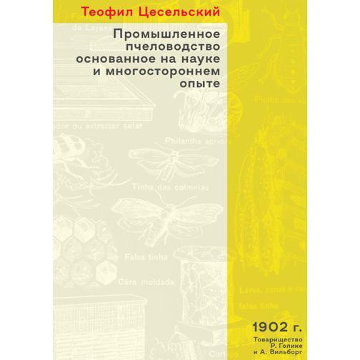 Промышленное пчеловодство основанное на науке и многостороннем опыте. Том 1-2 38736364