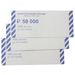 Накладка для упаковки денег Ном. 50 руб., 1000 шт/уп (сумма цифрами)