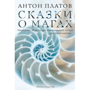 Антон Платов. Книга Сказки о магах, 978-5-386-07866-918+