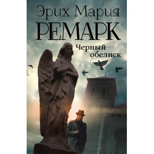 Эрих Мария Ремарк. Книга Ремарк. Черный обелиск, 978-5-17-085577-318+