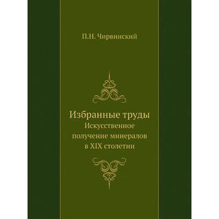 Избранные труды (Автор: П. Н. Чирвинский)