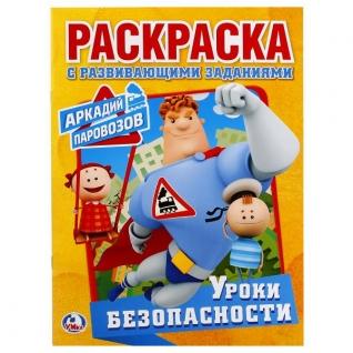 Умка. Уроки Безопасности. Аркадий Паровозов. (Первая Раскраска А4). Формат: 214х290мм