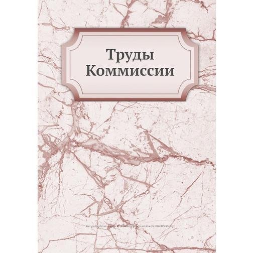 Труды Коммиссии 38716349