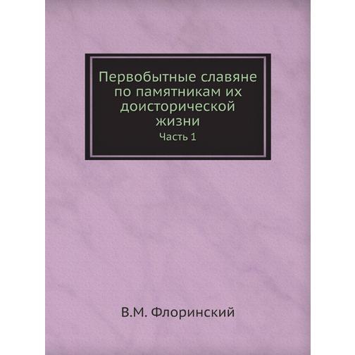 Первобытные славяне по памятникам их доисторической жизни (Издательство: ЁЁ Медиа) 38733797