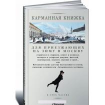 Николай Страхов. Книга Карманная книжка для приезжающих на зиму в Москву, 978-5-9614-5465-918+