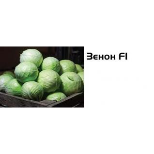 Семена капусты белокочанной Зенон F1 - 2500шт