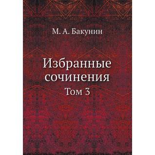 Избранные сочинения (ISBN 13: 978-5-458-23017-9)
