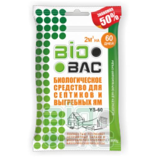 Бактериии для выгребных ям и септиков  497