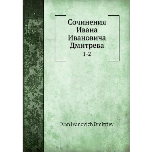 Сочинения Ивана И.а Дмитрева 38716480