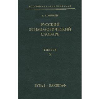 Русский этимологический словарь. Выпуск 5
