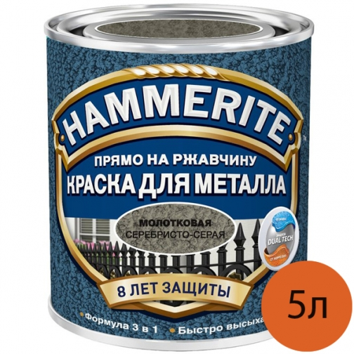 ХАММЕРАЙТ краска по ржавчине серебристо-серая молотковая (5л) / HAMMERITE грунт-эмаль 3в1 на ржавчину серебристо-серый молотковый (5л) Хаммерайт 36983753