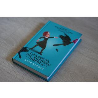 Алан Брэдли. Книга Брэдли. Сладость на корочке пирога, 978-5-17-087319-718+