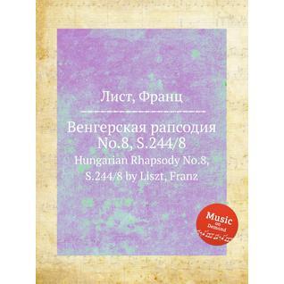 Венгерская рапсодия No.8, S.244/8