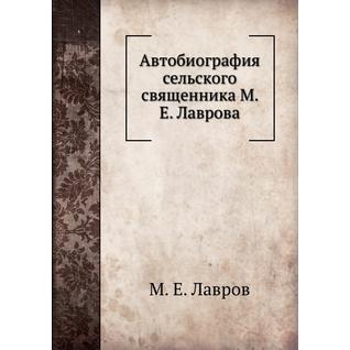 Автобиография сельского священника М. Е. Лаврова