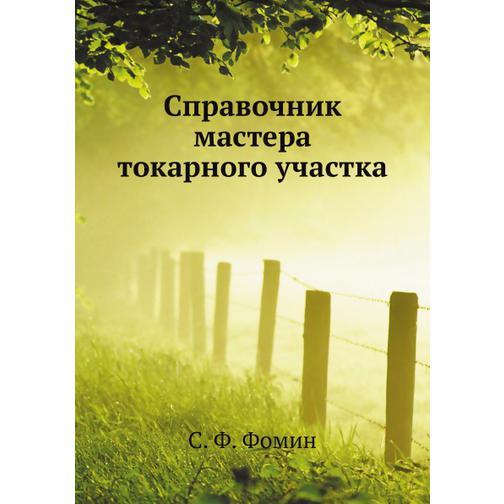 Справочник мастера токарного участка 38732810