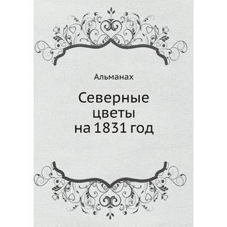 Северные цветы на 1831 год