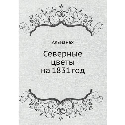 Северные цветы на 1831 год 38717741
