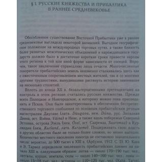 Д. Г. Хрусталев. Северные крестоносцы. Русь в борьбе за сферы влияния в Восточной Прибалтике XII-XIII века, 978-5-918