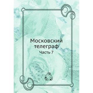 Московский телеграф (ISBN 13: 978-5-517-93424-6)